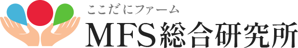 株式会社MFS総合研究所